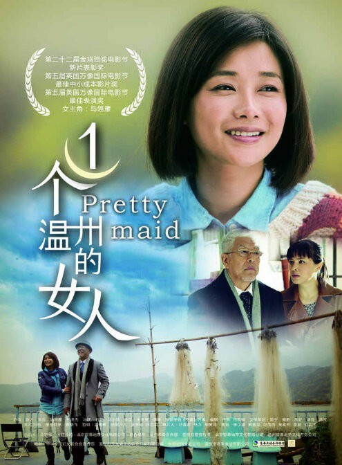 The Pretty Maid - Film Screening