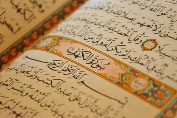 Quaran Teachings